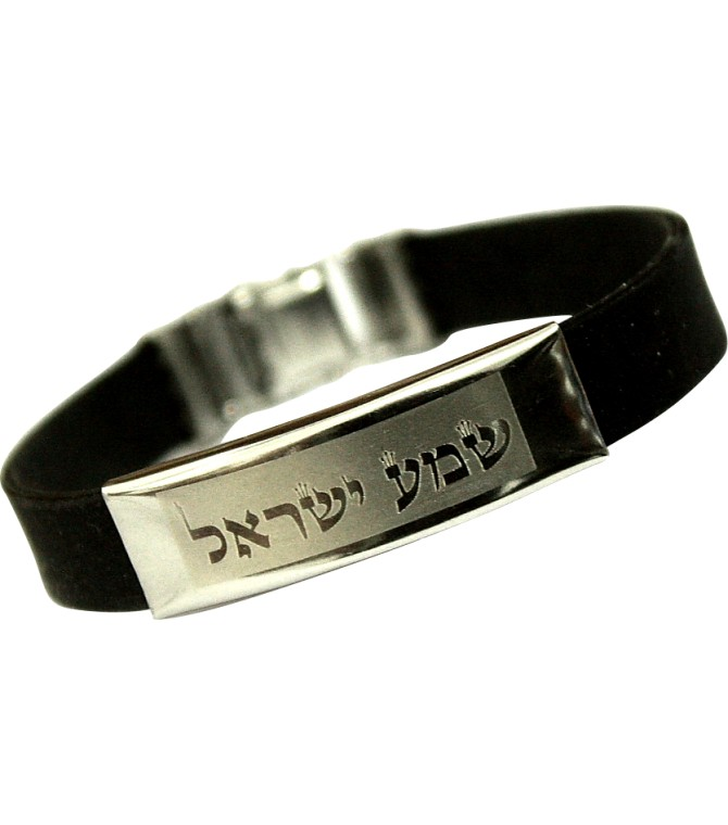 Shema Israel Hebrew Wristband Bracelet