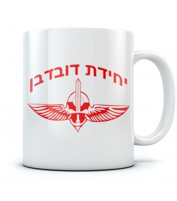 Duvdevan IDF Special Forces Hebrew Coffee Mug