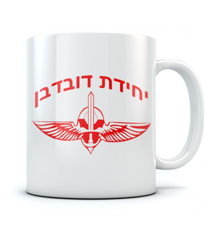 Duvdevan IDF Special Forces Hebrew Coffee Mug