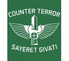 Sayeret Givati Counter Terror IDF