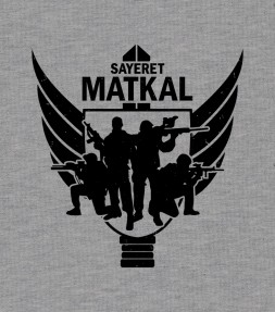 Sayeret Matkal Soldiers - IDF Special Forces