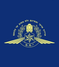 YAMAM Counter-Terrorism Force Israel Hebrew Golden