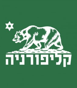 California Bear Hebrew