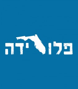 Florida State Hebrew