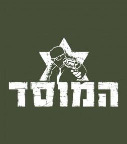 Mossad Hebrew