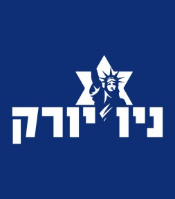 New York Liberty Hebrew
