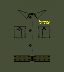 IDF Soldier - Easy Purim Costume
