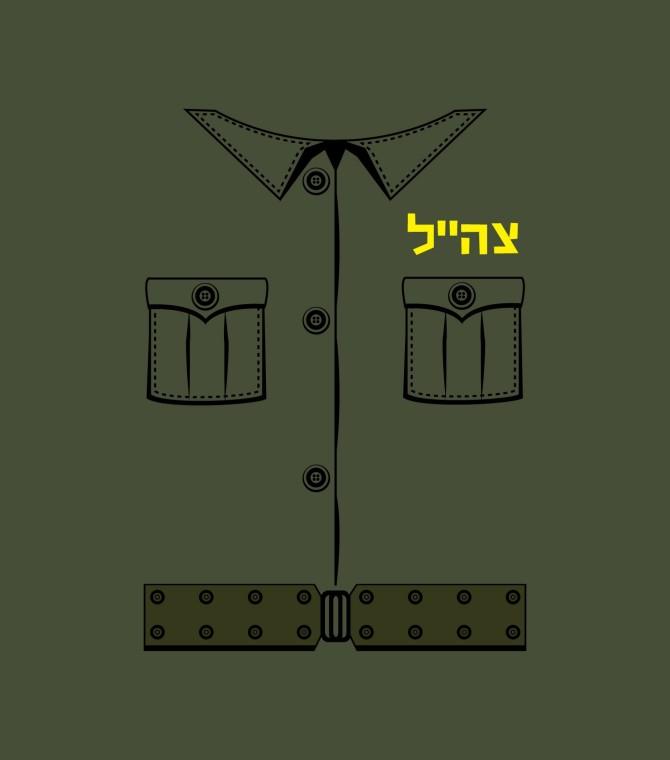 IDF Soldier - Easy Purim Costume