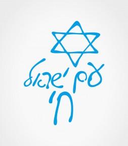 Am Israel Chai Hebrew Graffiti