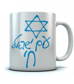 Am Israel Chai Hebrew Graffiti Mug