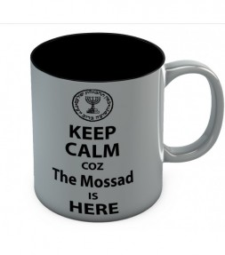 Keep Calm cuz The Mossad is HERE Mug