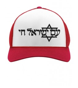 'Am Israel Chai' Hebrew Star of David Cap