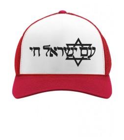 'Am Israel Chai' Hebrew Star of David Cap