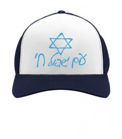 Am Israel Chai Hebrew Graffiti Cap