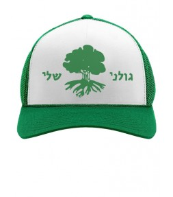 Golani Unit IDF Hebrew Cap