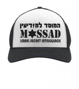 Mossad Israel Secret Intelligence Cap