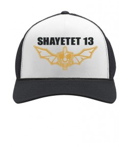 Shayetet 13 - IDF Special Forces Cap