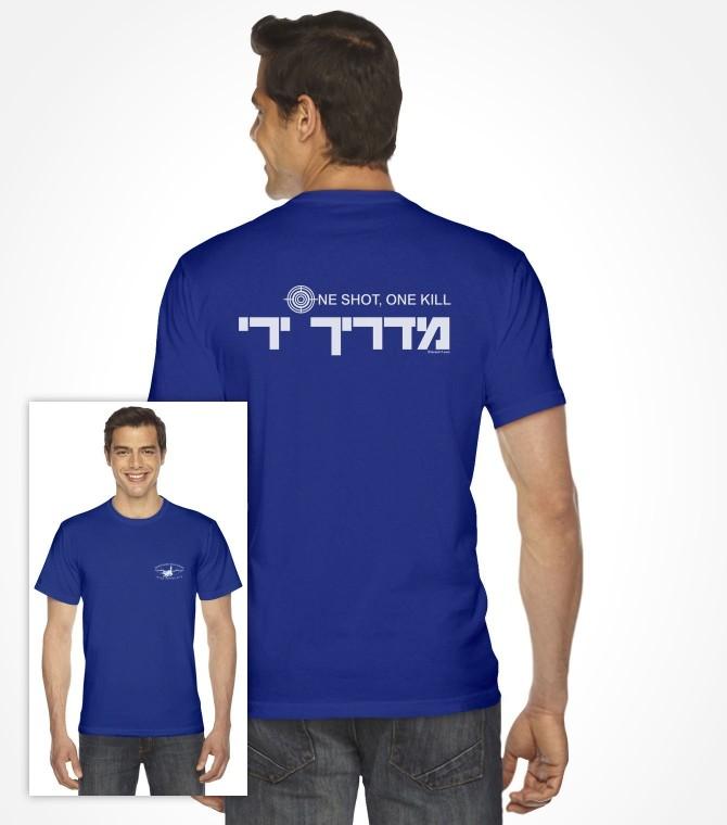 Anti Terror IDF Shooting Instructor Shirt