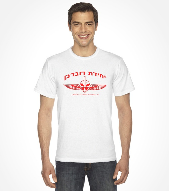 Duvdevan IDF Special Operations Hebrew Shirt