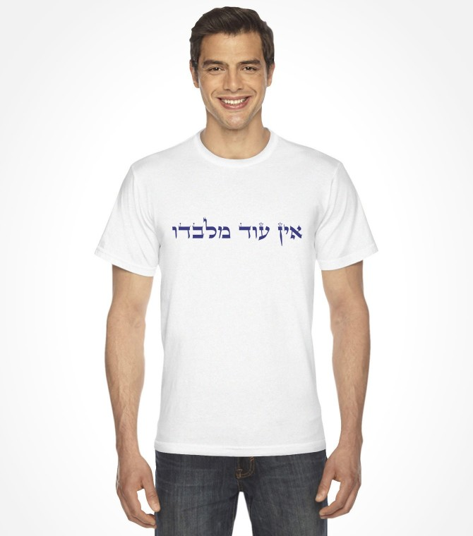 No Other God But Him Biblical Hebrew Shirt